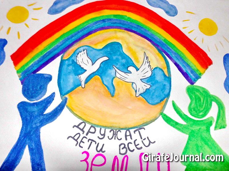рисунок к теме мир и дружба