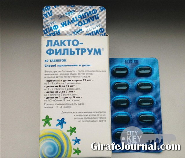 Лактофильтрум инструкция беременность