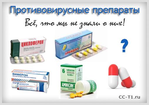 Противірусні препарати - захист дитячого організму фото